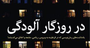 «در روزگار آلودگی» به ایران هم رسید